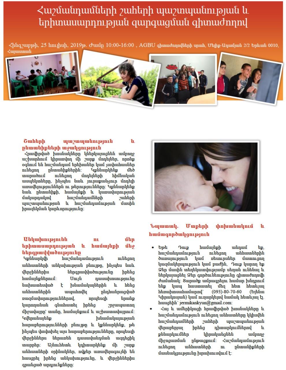 Armenian Language Version
